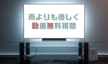 ドラマ|雨よりも優しくの動画を1話から全話無料で見れる動画配信まとめ