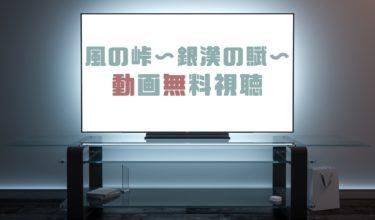 ドラマ|風の峠〜銀漢の賦〜の動画を1話から全話無料で見れる動画配信まとめ