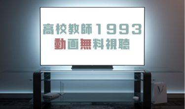 ドラマ 高校教師1993の動画を1話から無料で見れる動画配信まとめ