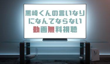 ドラマ|黒崎くんの言いなりになんてならないの動画を無料で見れる動画配信まとめ