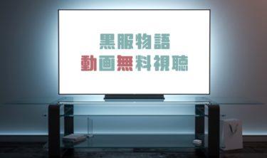 ドラマ|黒服物語の動画を1話から全話無料で見れる動画配信まとめ