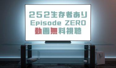 ドラマ|252生存者あり Episode ZEROの動画を無料で見れる動画配信まとめ
