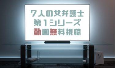 ドラマ|7人の女弁護士(第1シリーズ)の動画を無料で見れる動画配信まとめ