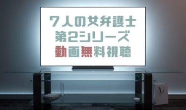 ドラマ 7人の女弁護士(第2シリーズ)の動画を無料で見れる動画配信まとめ