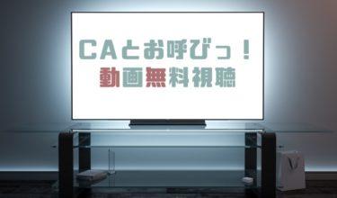 ドラマ|CAとお呼びっの動画を全話無料で見れる動画配信まとめ