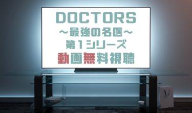 ドラマ|ドクターズ最強の名医1の動画を無料で見れる動画配信まとめ
