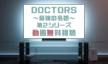 ドラマ|ドクターズ最強の名医2の動画を無料で見れる動画配信まとめ