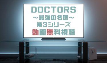 ドラマ|ドクターズ最強の名医3の動画を無料で見れる動画配信まとめ