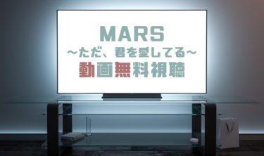 ドラマ|MARS ただ君を愛してるの動画を無料で見れる動画配信まとめ