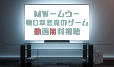 ドラマ|MWムウ第0章悪魔のゲームの動画を無料で見れる動画配信まとめ