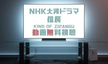 ドラマ|信長 KING OF ZIPANGUの動画を1話から全話無料で見れる動画配信まとめ