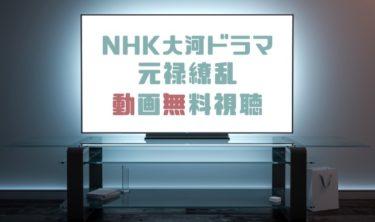 ドラマ|元禄繚乱の動画を1話から全話無料で見れる動画配信まとめ