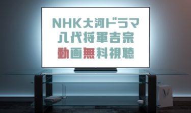 ドラマ|八代将軍吉宗の動画を1話から全話無料で見れる動画配信まとめ