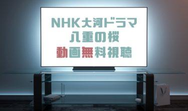 ドラマ|八重の桜の動画を1話から全話無料で見れる動画配信まとめ