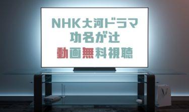 ドラマ|功名が辻の動画を1話から全話無料で見れる動画配信まとめ