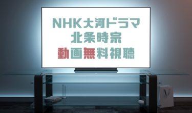 ドラマ|北条時宗の動画を1話から全話無料で見れる動画配信まとめ