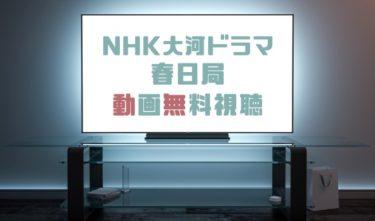 ドラマ 春日局の動画を1話から全話無料で見れる動画配信まとめ