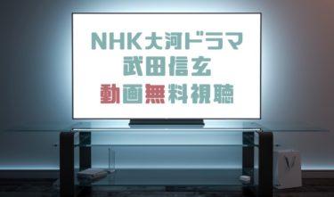ドラマ|武田信玄の動画を1話から全話無料で見れる動画配信まとめ