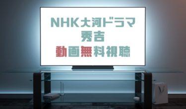 ドラマ|秀吉の動画を1話から全話無料で見れる動画配信まとめ