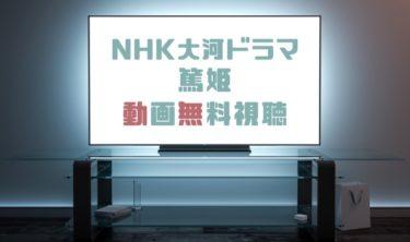 ドラマ 篤姫の動画を1話から全話無料で見れる動画配信まとめ