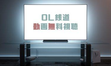 ドラマ|OL銭道の動画を1話から全話無料で見れる動画配信まとめ