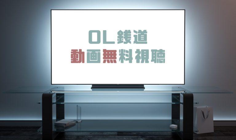 ドラマ|OL銭道の動画を1話から全話無料で見れる動画配信まとめ ...