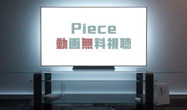 ドラマ|Pieceの動画を1話から全話無料で見れる動画配信まとめ