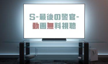 ドラマ|S最後の警官の動画を1話から全話無料で見れる動画配信まとめ
