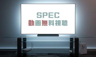ドラマ|SPECの動画を1話から全話無料で見れる動画配信まとめ