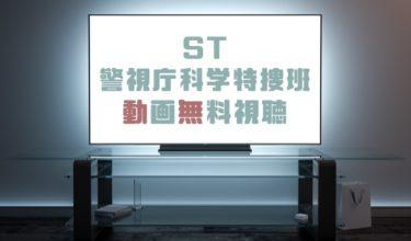 ドラマ|ST警視庁科学特捜班の動画を無料で見れる動画配信まとめ