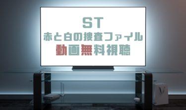 ドラマ|ST赤と白の捜査ファイルの動画を無料で見れる動画配信まとめ