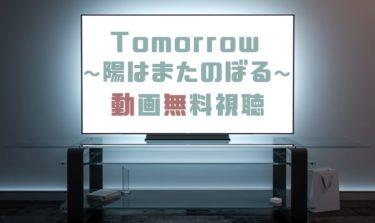 ドラマ|Tomorrow~陽はまたのぼる~の動画を無料で見れる動画配信まとめ