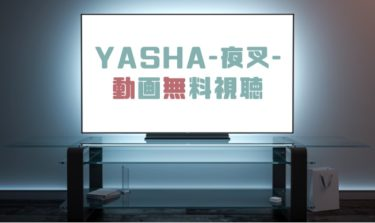 ドラマ|YASHA-夜叉-の動画を無料で見れる動画配信まとめ