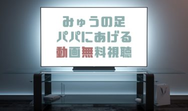ドラマ|みゅうの足パパにあげる(24時間テレビ)の動画を無料で見れる動画配信まとめ