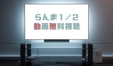 ドラマ|らんま1/2の動画を無料で見れる動画配信まとめ