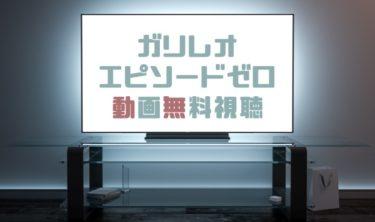 ドラマ|ガリレオエピソードゼロの動画を無料で見れる動画配信まとめ
