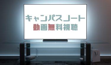 ドラマ|キャンパスノートの動画を無料で見れる動画配信まとめ