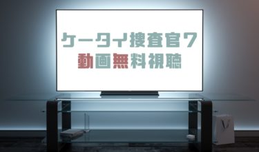 ドラマ ケータイ捜査官7の動画を全話無料で見れる動画配信まとめ