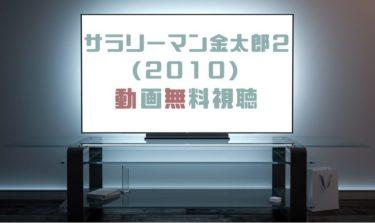 ドラマ|サラリーマン金太郎2(2010)の動画を無料で見れる動画配信まとめ