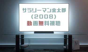ドラマ サラリーマン金太郎(2008)の動画を無料で見れる動画配信まとめ