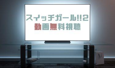 ドラマ|スイッチガール!!2の動画を全話無料で見れる動画配信まとめ