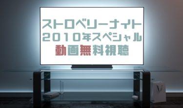 ドラマ|ストロベリーナイト2010年SPの動画を無料で見れる動画配信まとめ