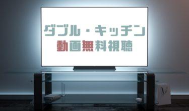 ドラマ ダブルキッチンの動画を無料で見れる動画配信まとめ