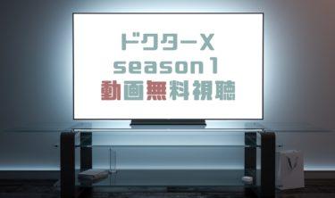 ドラマ|ドクターXシーズン1の動画を1話から無料で見れる動画配信まとめ