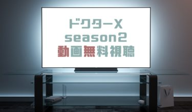 ドラマ|ドクターXシーズン2の動画を1話から無料で見れる動画配信まとめ