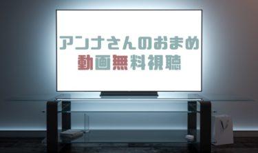 ドラマ|アンナさんのおまめの動画を無料で見れる動画配信まとめ