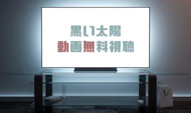 ドラマ|黒い太陽の動画を1話から全話無料で見れる動画配信まとめ