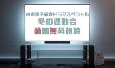 ドラマ|冬の運動会の動画を無料で見れる動画配信まとめ