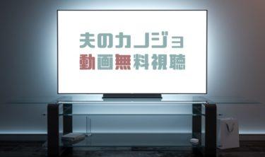 ドラマ|夫のカノジョの動画を無料で見れる動画配信まとめ