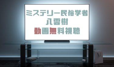 ドラマ|ミステリー民俗学者八雲樹の動画を無料で見れる動画配信まとめ